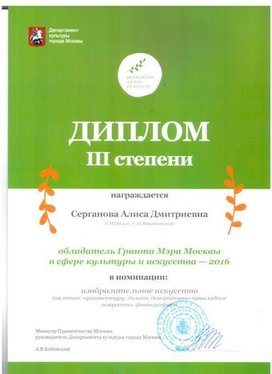 serganova